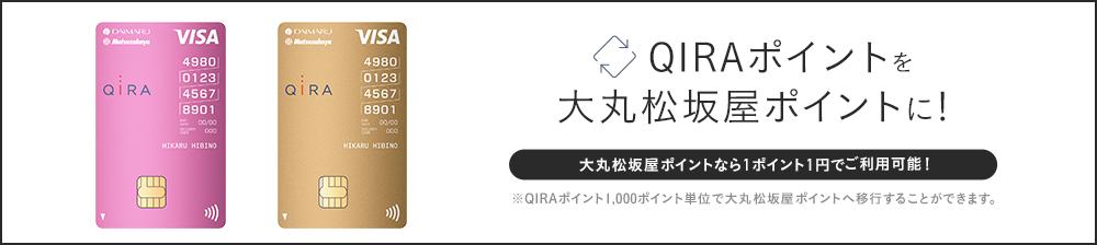 QIRAポイントを大丸・松坂屋のポイントに!